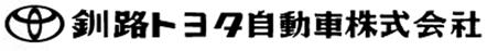 釧路トヨタ自動車株式会社