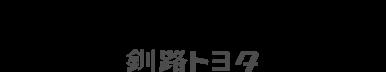 KUSHIRO TOYOTA 釧路トヨタ