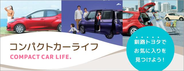 コンパクトカーライフ。釧路トヨタでお気に入りを見つけよう!