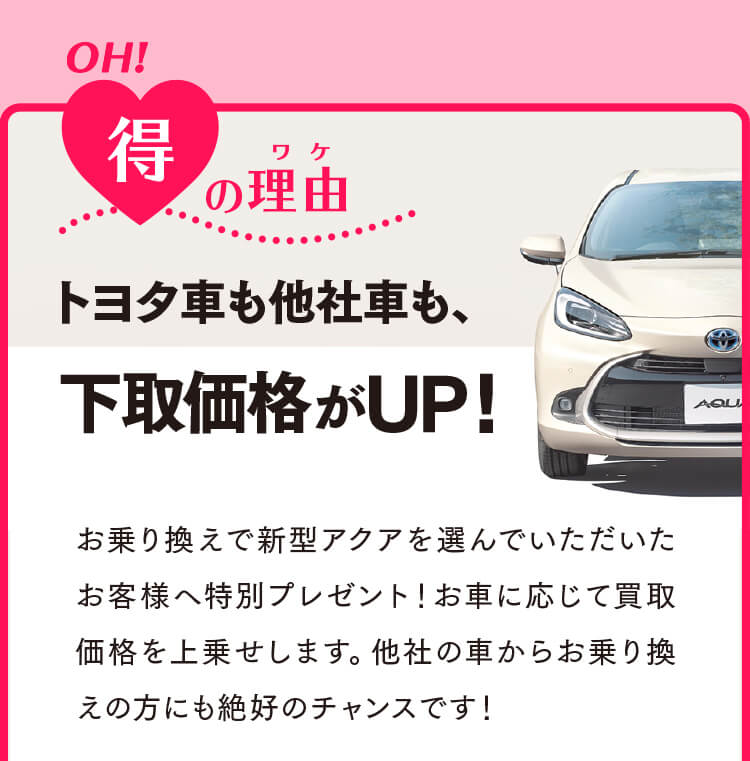 トヨタ車も他社から乗換の方も、下取価格がUP!