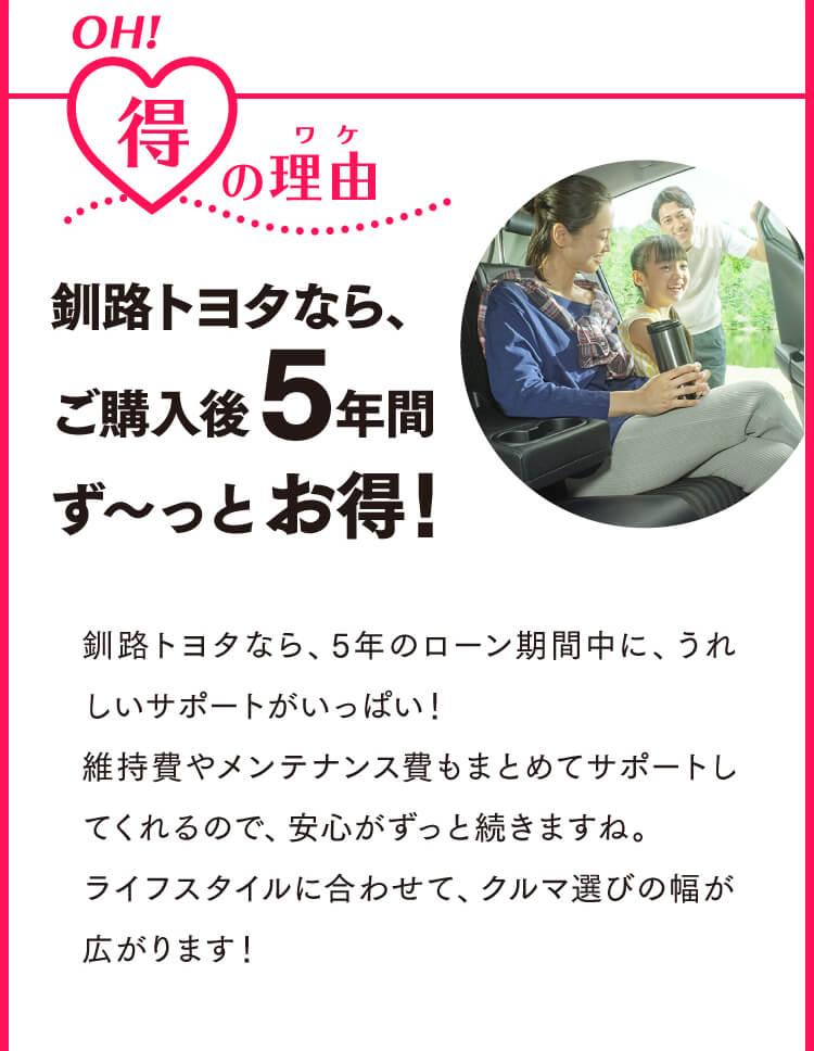 釧路トヨタなら、ご購入後5年間ず〜っとお得!