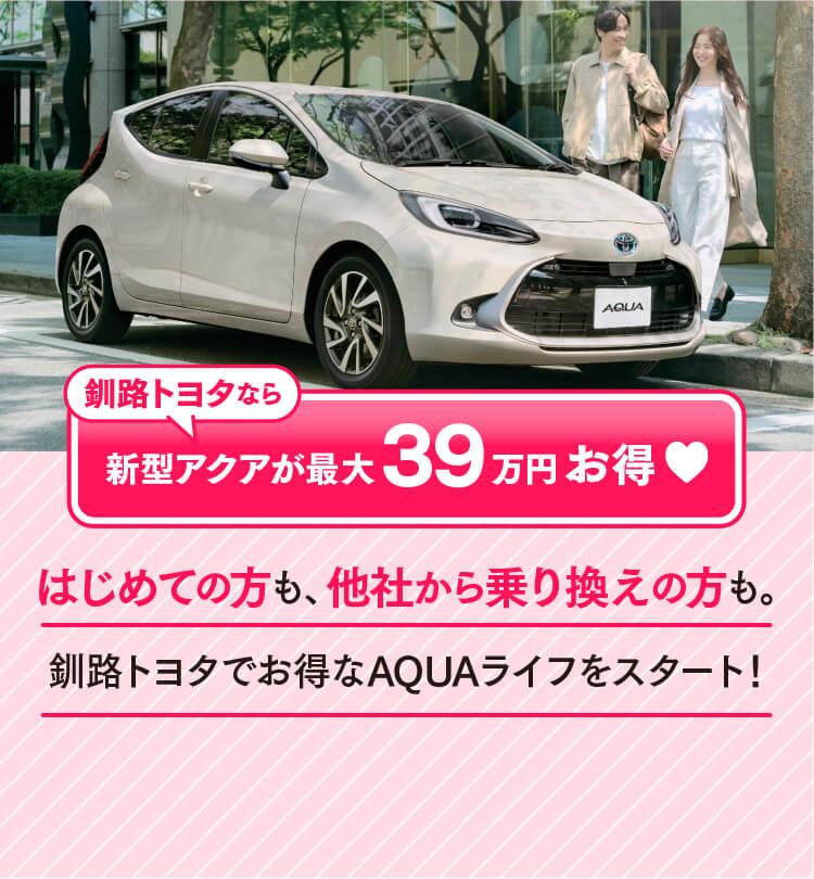 はじめての方も、乗り換えの方も。釧路トヨタでお得なAQUAライフをスタート!