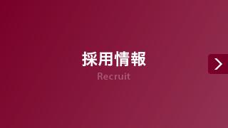 recruit01