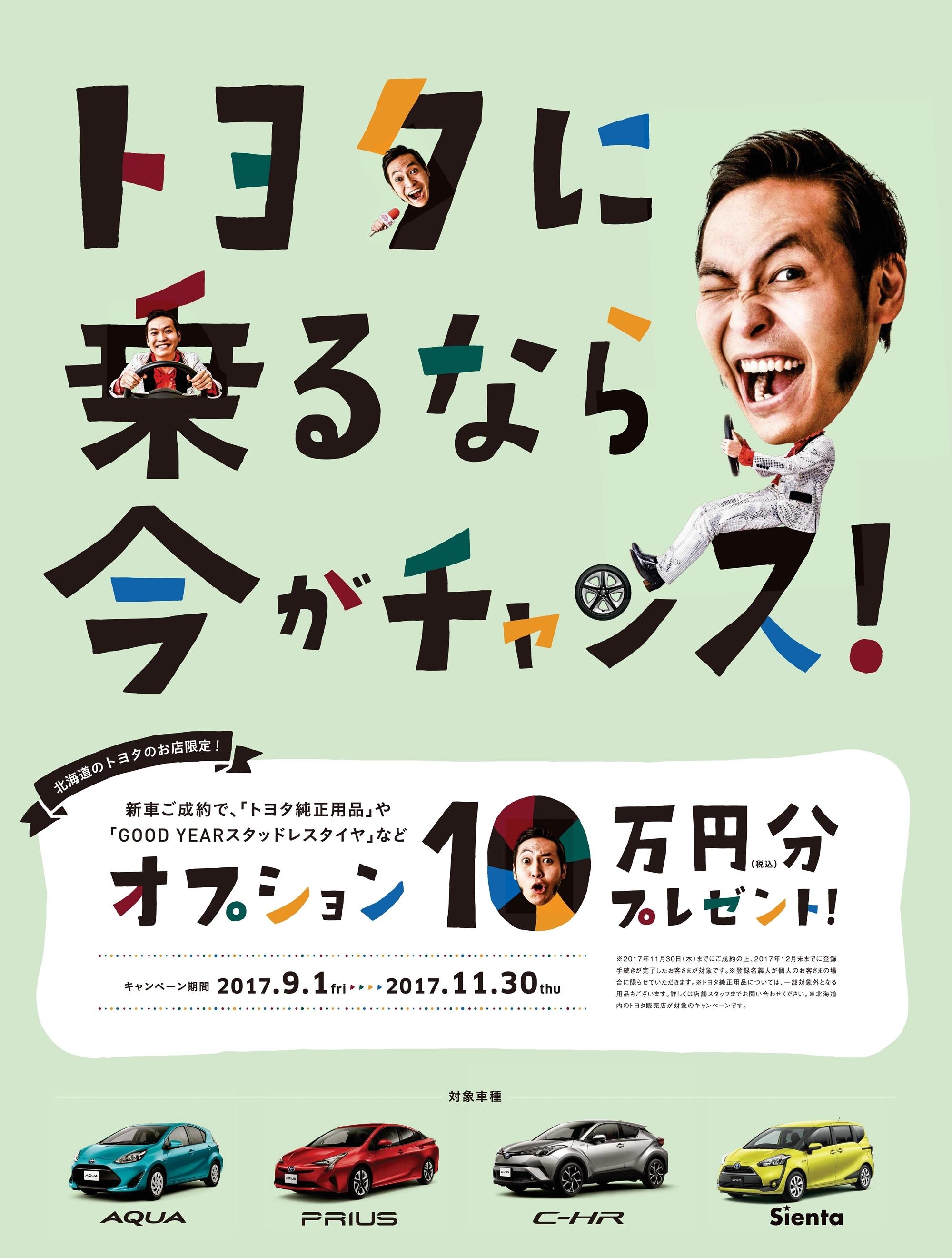 OP10万円CP_ps