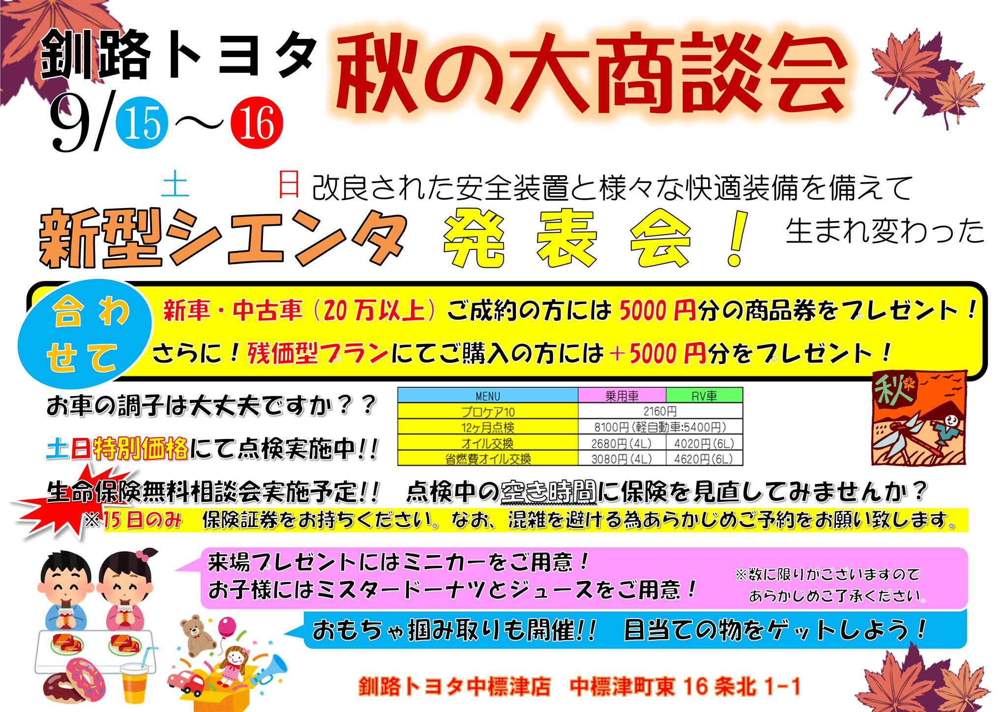 20180915_nakashibetu_main