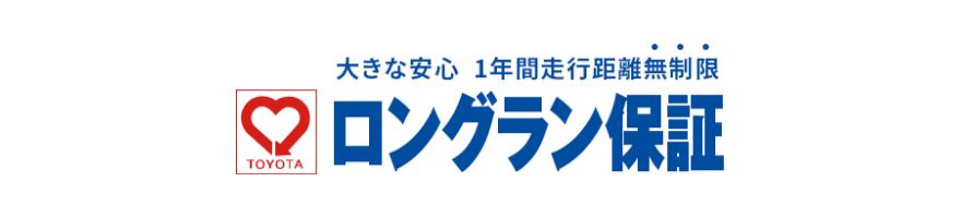 トヨタ U-Car 安心保証