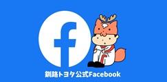 釧路トヨタ公式Facebook